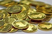 قیمت سکه سقوط کرد ( چهارشنبه 28 آبان )