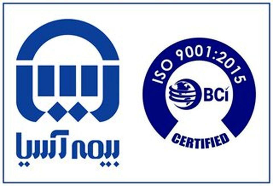 تایید گواهینامه ایزو 9001 شرکت بیمه آسیا