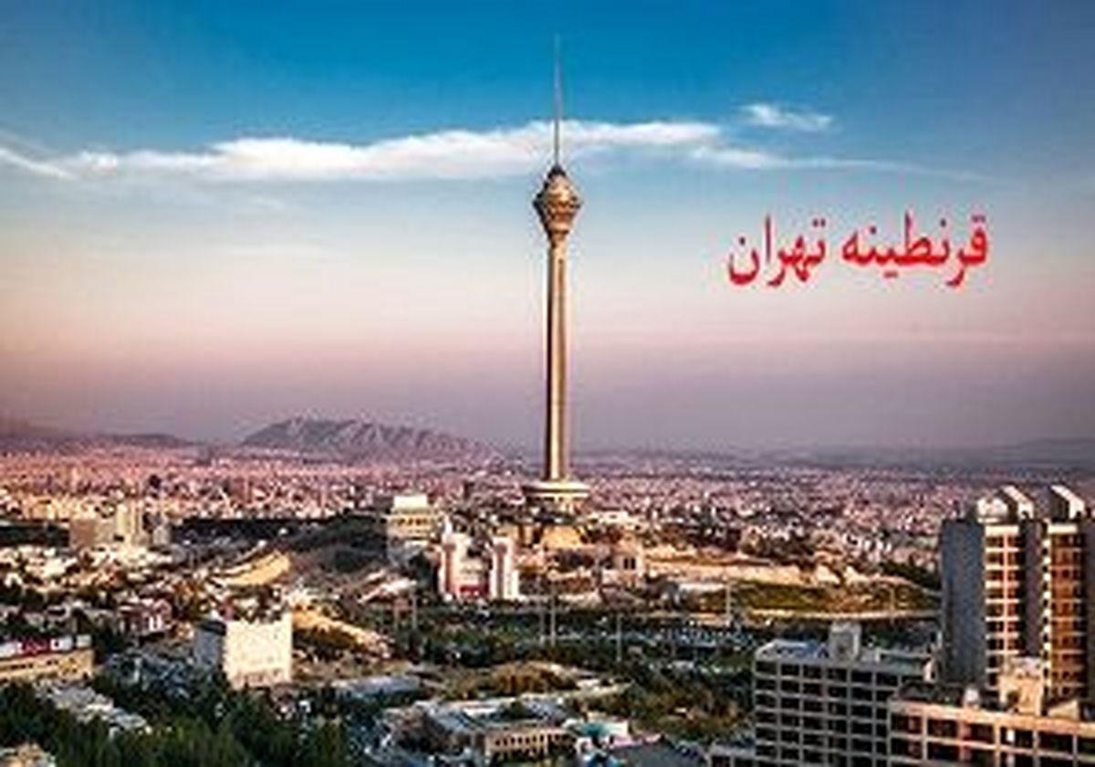 کرونا   تهران رسما قرنطینه شد ؟