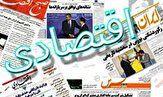 صفحه نخست روزنامه های اقتصادی سه شنبه 1 بهمن