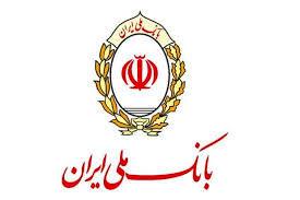 رونمایی از پروژه نظارت و بازرسی ریسک محور از شعب در بانک ملی ایران