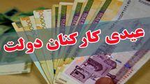 جزئیات ابلاغ مصوبه عیدی کارمندان دولت