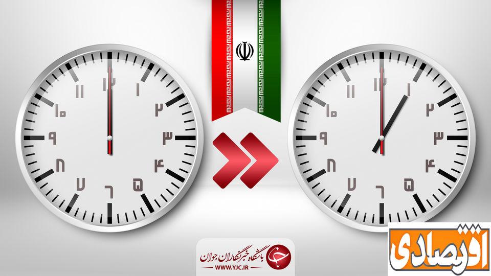 جزئیات جلوکشیدن ساعت رسمی کشور از جمعه