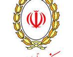 «رونق تولید» و «جهش تولید»، محور جوایز جشنواره حسابهای قرضالحسنه پس انداز بانک ملی ایران