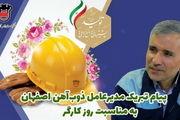 پیام تبریک مدیرعامل ذوب آهن اصفهان به مناسبت روز کارگر