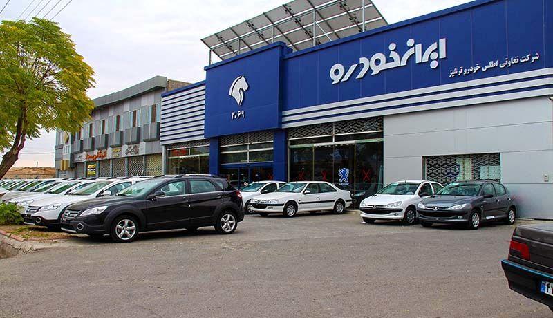 فروش فوق العاده ایران خودرو اغاز شد | یکشنبه 9 اذر + قیمت