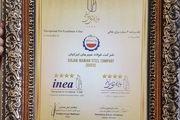 دریافت تقدیر نامه چهار ستاره جایزه ملی تعالی سازمانی توسط شرکت فولاد سیرجان ایرانیان