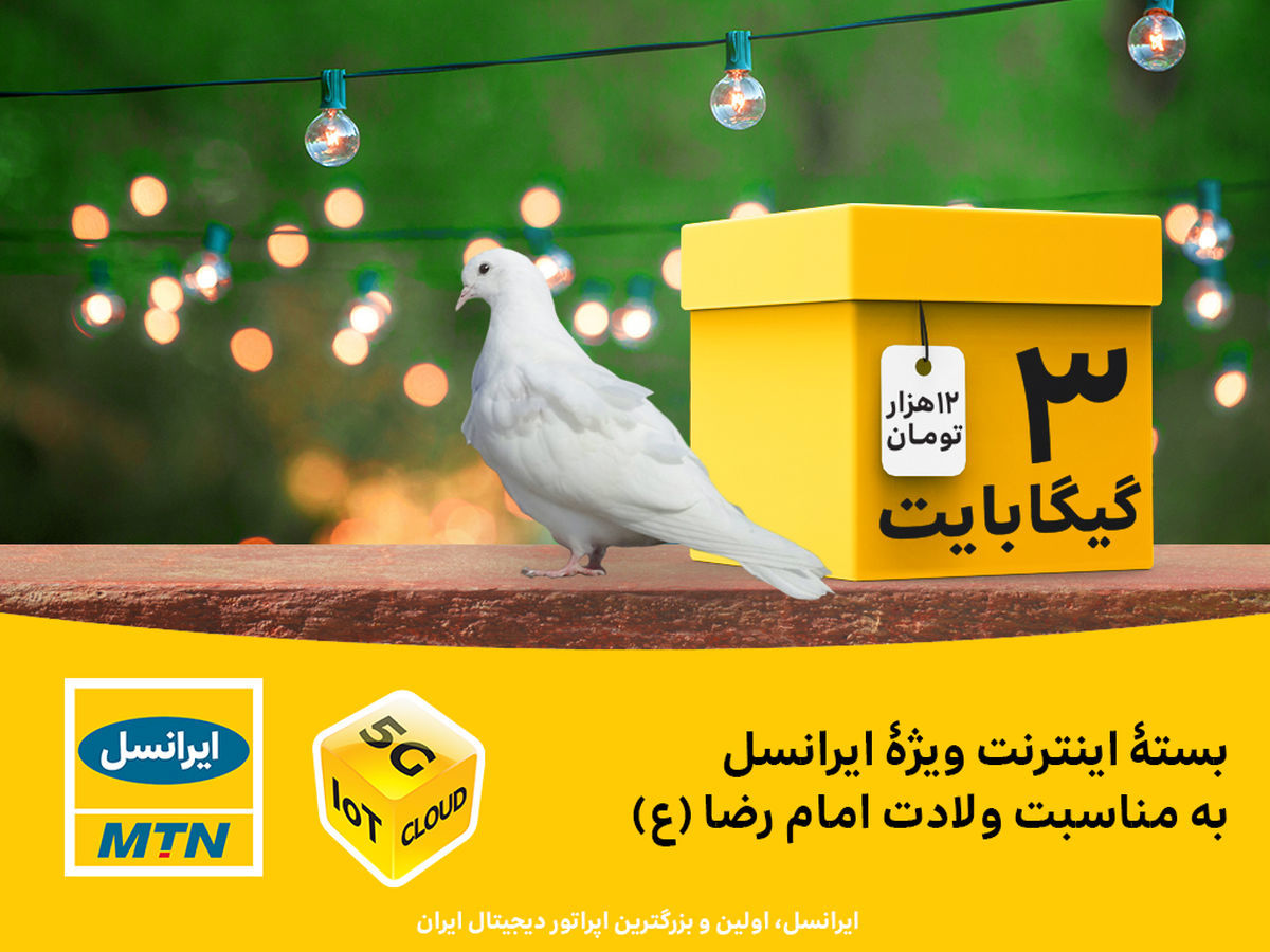 جهت دریافت بسته اینترنت هدیه ایرانسل به مناسبت میلاد امام ...
