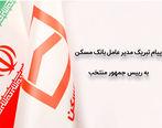 پیام تبریک مدیر عامل بانک مسکن به آیت الله دکتر سید ابراهیم رئیسی