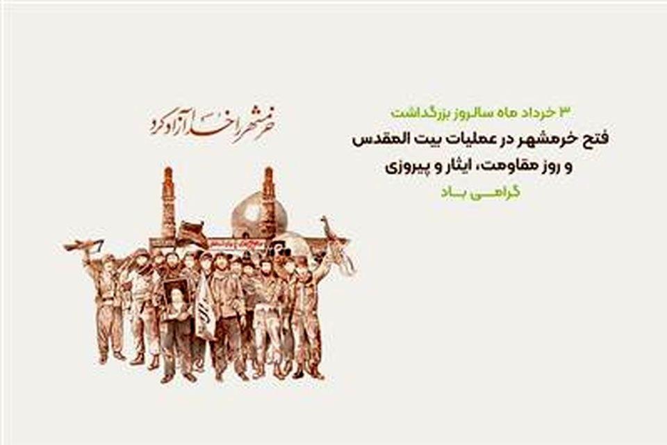پیام تبریک مدیرعامل بانک مهر ایران به مناسبت سالروز آزادسازی خرمشهر