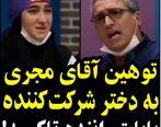 توهین زشت مجری شبکه یک به پدر شرکت کننده  + فیلم
