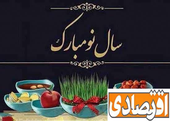 متن و پیامک تبریک عاشقانه و خاص عید نوروز 99 + عکس های جذاب
