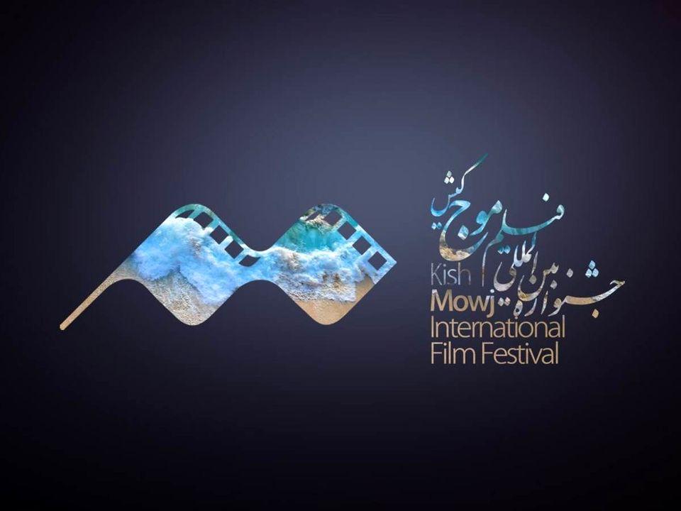 چهارمین جشنواره بینالمللی فیلم کوتاه «موج» کیش آغاز شد