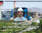 مدیر اجرائی پروژه های شرکت ذوب آهن منصوب شد