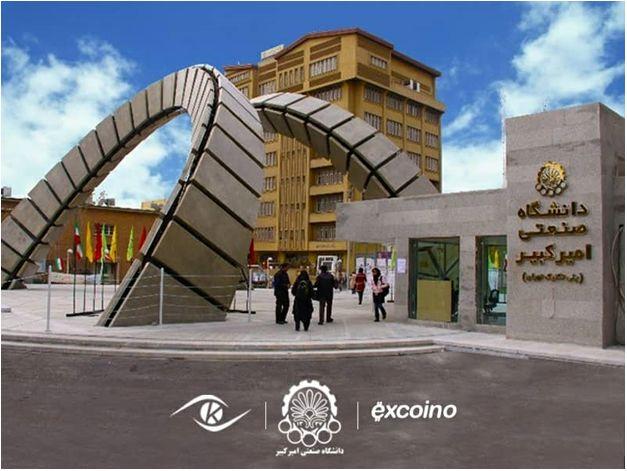 امضای تفاهمنامه نهایی میان اکسکوینو و دانشگاه امیرکبیر