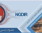 ثبت ۱۴هزار رکورد اطلاعاتی در سامانههای تحت نظارت پایگاه ملی دادههای علومزمین کشور